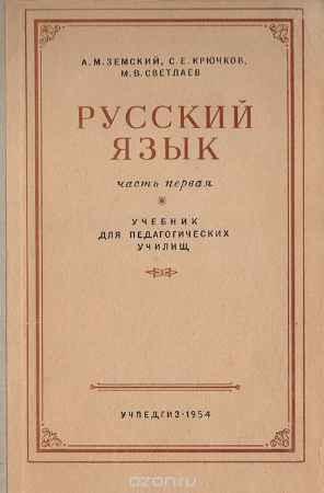 Книга «къ исторiи московскихъ земскихъ соборовъ. Книга на.