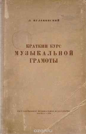 Купить Кулаковский Л. Краткий курс музыкальной грамоты
