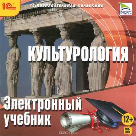 Купить Культурология. Электронный учебник
