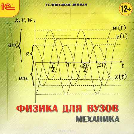 Купить 1С: Высшая школа. Физика для вузов. Механика