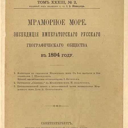 Купить Мраморное море. Экспедиция императорского русского географического общества в 1894 году