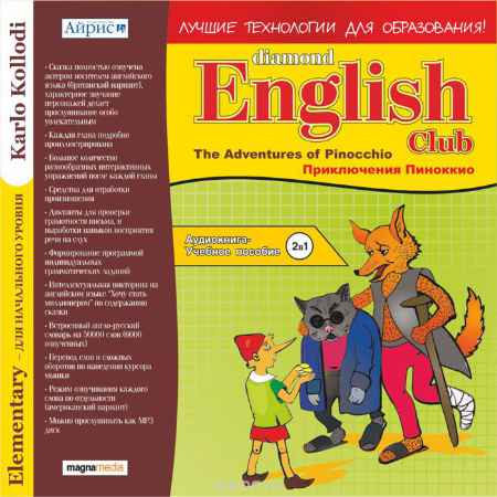 Купить Diamond English Club: Karlo Kollodi. The Adventures Of Pinocchio