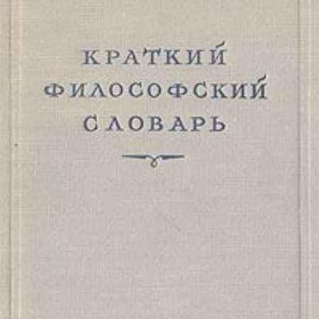 Купить Краткий философский словарь. 4-е издание