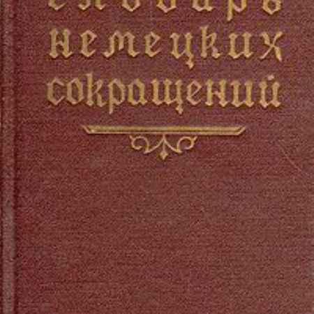 Купить Словарь немецких сокращений