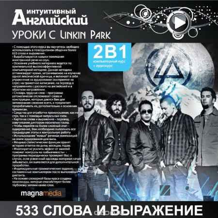 Купить Интуитивный английский: Уроки с Linkin Park