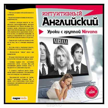 Купить Интуитивный английский: Уроки с группой Nirvana