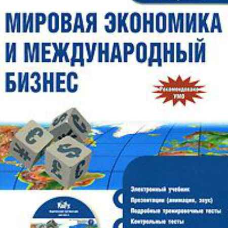 Купить Мировая экономика и международный бизнес