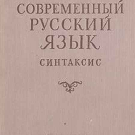 Купить Е. М. Галкина-Федорук, К. В. Горшкова, Н. М. Шанский Современный русский язык. Синтаксис