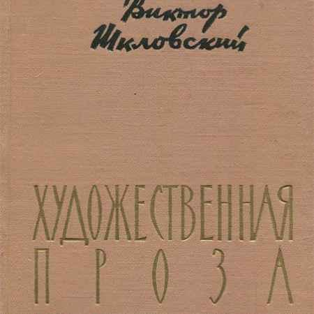 Купить Виктор Шкловский Художественная проза. Размышления и разборы