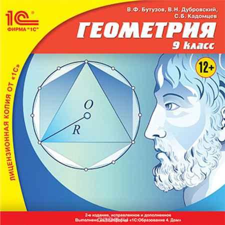 Купить 1С:Школа. Геометрия 9 класс, 2-е изд. испр. и доп.