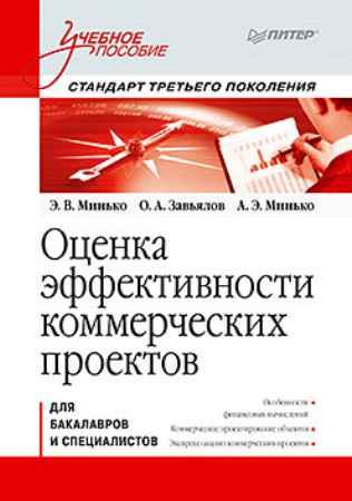 Купить Оценка эффективности коммерческих проектов: Учебное пособие. Стандарт третьего поколения