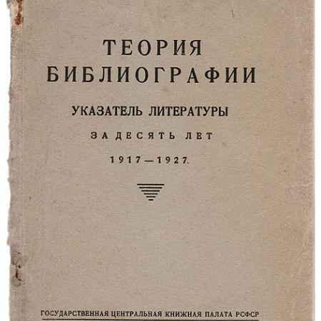 Купить М. Н. Куфаев Теория библиографии. Указатель литературы за десять лет. 1917 - 1927