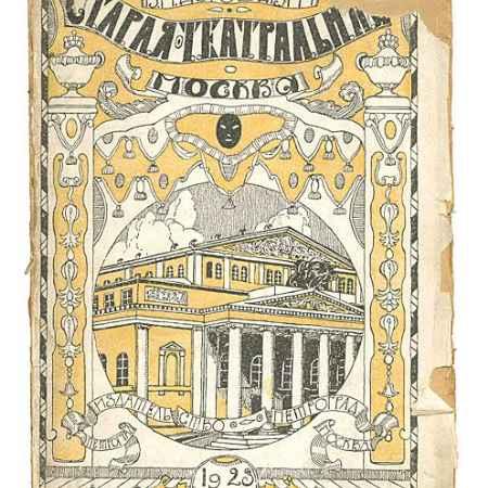 Купить В. М. Дорошевич Старая театральная Москва