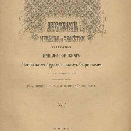 Купить Археологические известия и заметки, издаваемые Императорским Московским Археологическим Обществом, №5, 1895