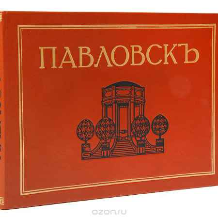 Купить Павловск. Фототипии