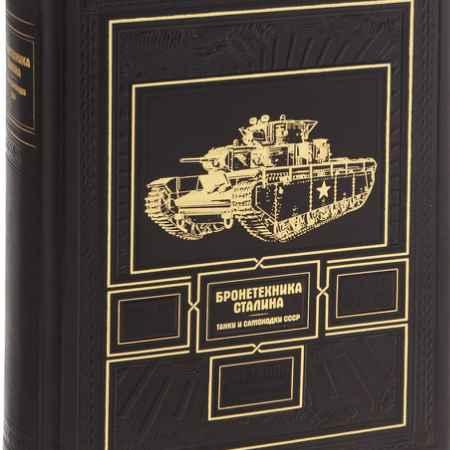 Купить М. Н. Свирин Бронетехника Сталина. Танки и самоходки СССР (эксклюзивное подарочное издание)