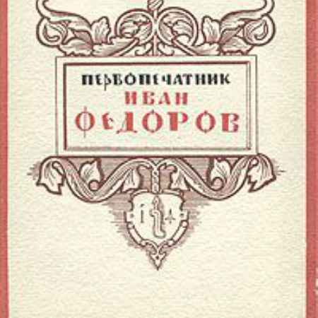 Купить П. Березов Первопечатник Иван Федоров