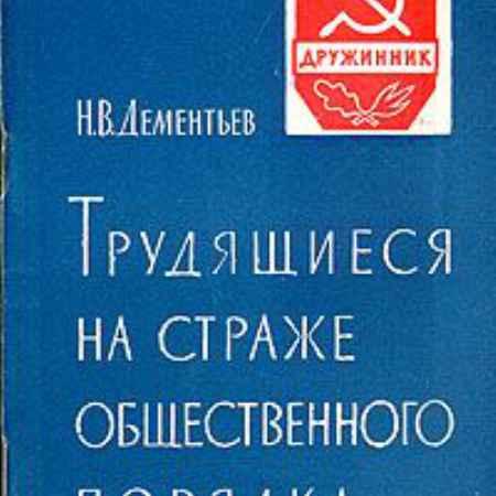 Купить Н. В. Дементьев Трудящиеся на страже общественного порядка