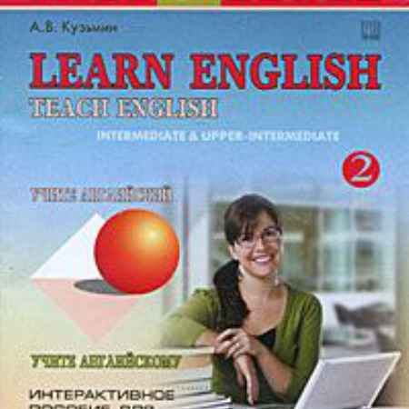 Купить Learn English. Teach English 2