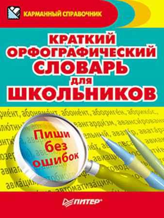 Купить Краткий орфографический словарь для школьников