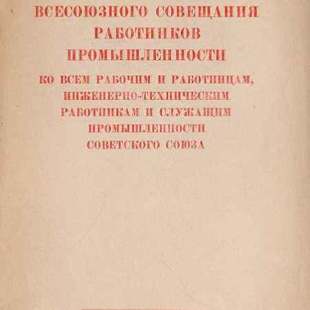Купить Обращение участников всесоюзного совещания работников промышленности ко всем рабочим и работницам, инженерно-техническим работникам и служащим промышленности Советского союза