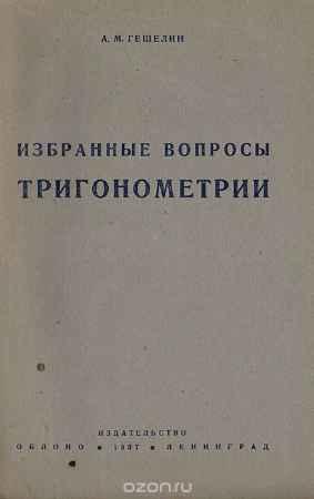 Купить А.М.Гешелин Избранные вопросы тригонометрии