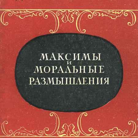 Купить Ф. де Ларошфуко Максимы и моральные размышления
