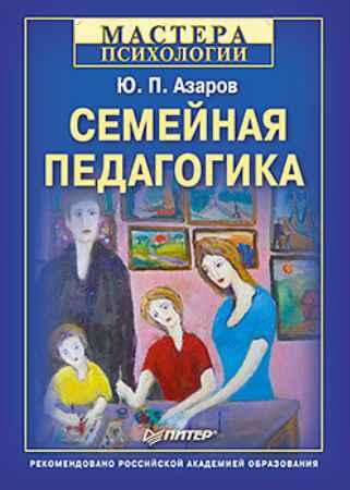 Купить Семейная педагогика