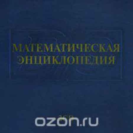Купить Математическая энциклопедия