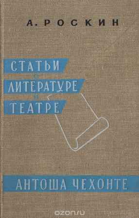 Купить А. Роскин Статьи о литературе и театре. Антоша Чехонте