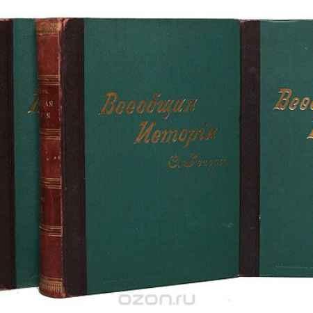 Купить О. Йегер Всеобщая история в 4 томах (комплект из 4 книг)