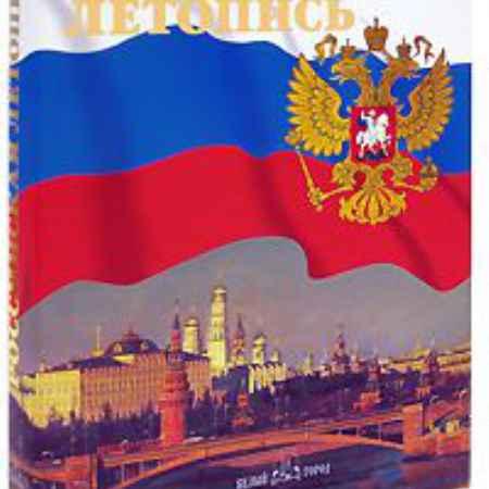 Купить Александр Мясников Российская летопись (подарочное издание)