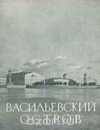 Купить Л. Медерский Васильевский остров