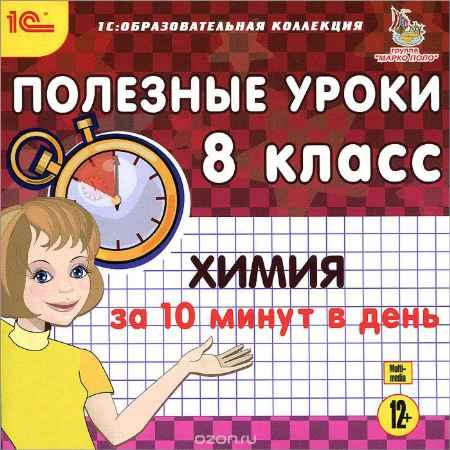 Купить 1С:Образовательная коллекция. Полезные уроки. Химия за 10 минут в день. 8 класс