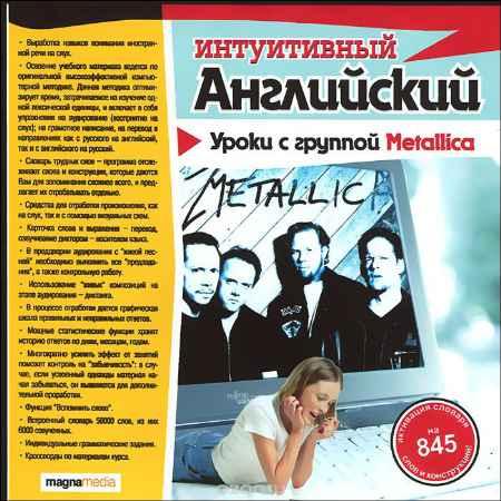 Купить Интуитивный английский: Уроки с группой Metallica