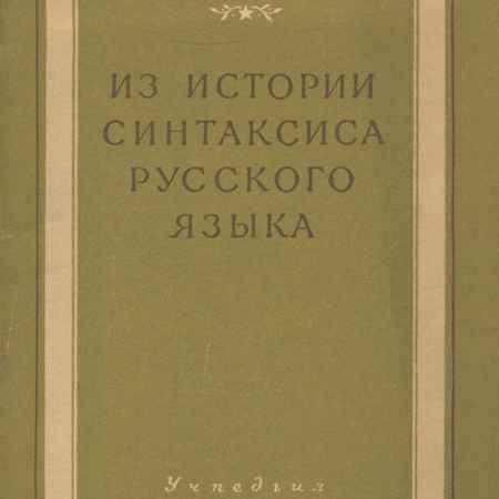 Купить Т. П. Ломтев Из истории синтаксиса русского языка