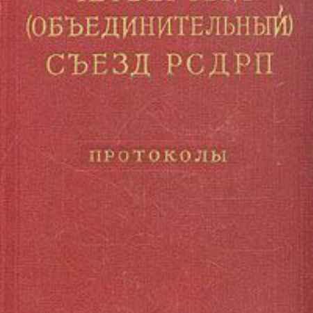 Купить Четвертый (Объединительный) съезд РСДРП