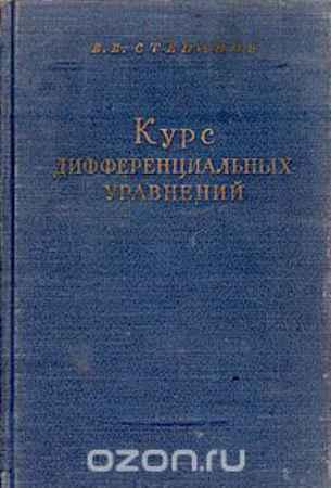 Купить В. В. Степанов Курс дифференциальных уравнений