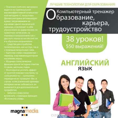 Купить English For Life. Образование, карьера, трудоустройство за границей