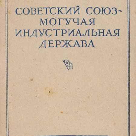 Купить Э. Локшин Советский Союз - могучая индустриальная держава
