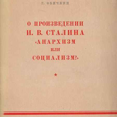 Купить Г. Обичкин О произведении И. В. Сталина