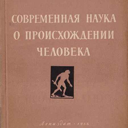 Купить Борисовский Павел Иосифович Современная наука о происхождении человека