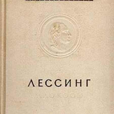 Купить Готхольд Эфраим Лессинг Лаокоон, или О границах живописи и поэзии