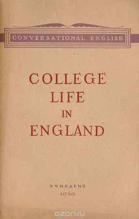 Купить М.А.Боровик, Е.Н.Петрова College life in England. Пособие для педагогических институтов