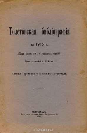 Купить Толстовская библиография за 1913 год (обзор русских книг и повременных изданий)