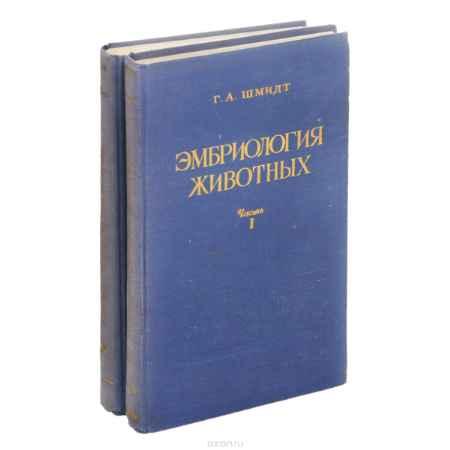 Купить Г. А. Шмидт Эмбриология животных. В 2 частях (комплект из 2 книг)
