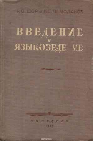 Купить Р. О. Шор, Н. С. Чемоданов Введение в языковедение