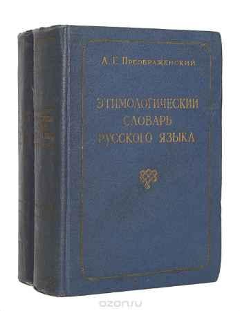 Купить А. Г. Преображенский Этимологический словарь русского языка (комплект из 2 книг)