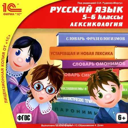 Купить 1С: Школа. Русский язык. 5-6 класс. Лексикология