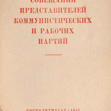 Купить Документы совещаний представителей коммунистических и рабочих партий